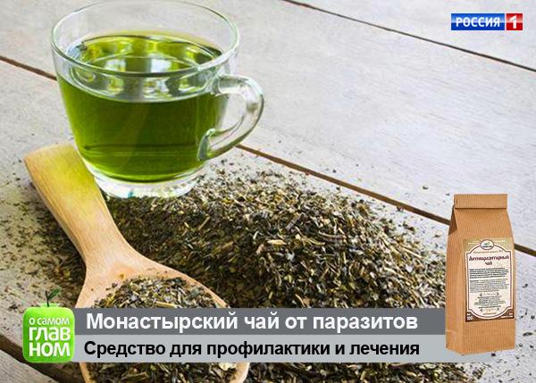 чай от паразитов купить в москве