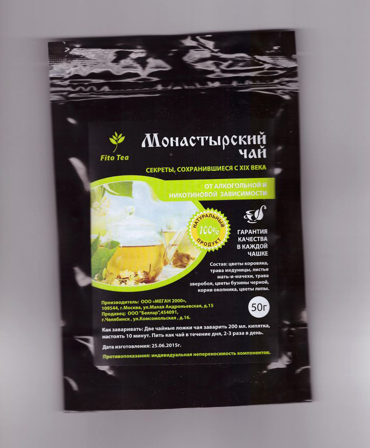 где купить монастырский чай для похудения